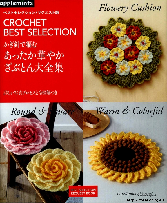 Asahi_Original_Crochet_Best_Selection_-_Rose_amp_amp_Rose_2017.page01 copy (576x700, 389Kb)