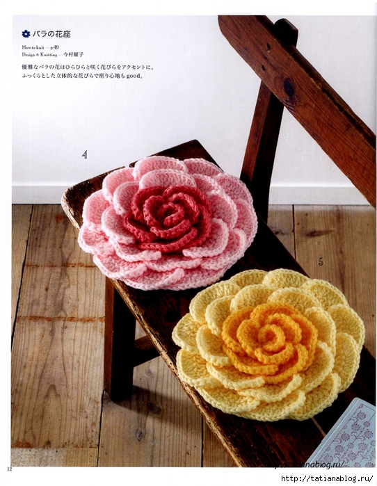 Asahi_Original_Crochet_Best_Selection_-_Rose_amp_amp_Rose_2017.page12 copy (542x700, 312Kb)