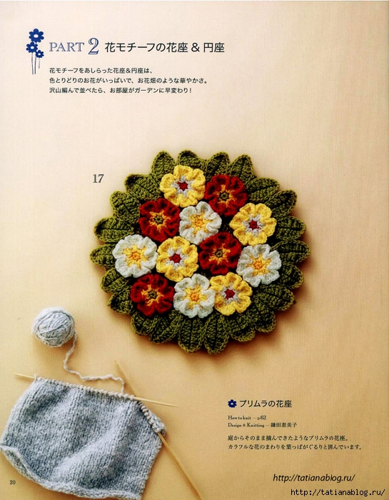 Asahi_Original_Crochet_Best_Selection_-_Rose_amp_amp_Rose_2017.page20 copy (545x700, 326Kb)