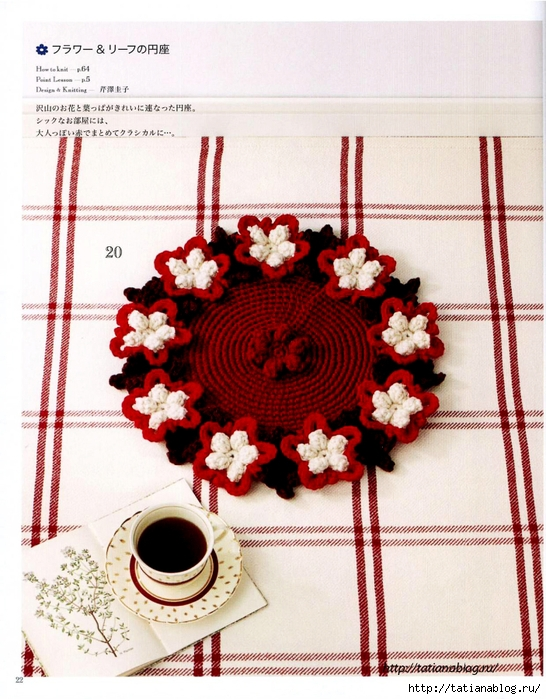 Asahi_Original_Crochet_Best_Selection_-_Rose_amp_amp_Rose_2017.page22 copy (546x700, 335Kb)