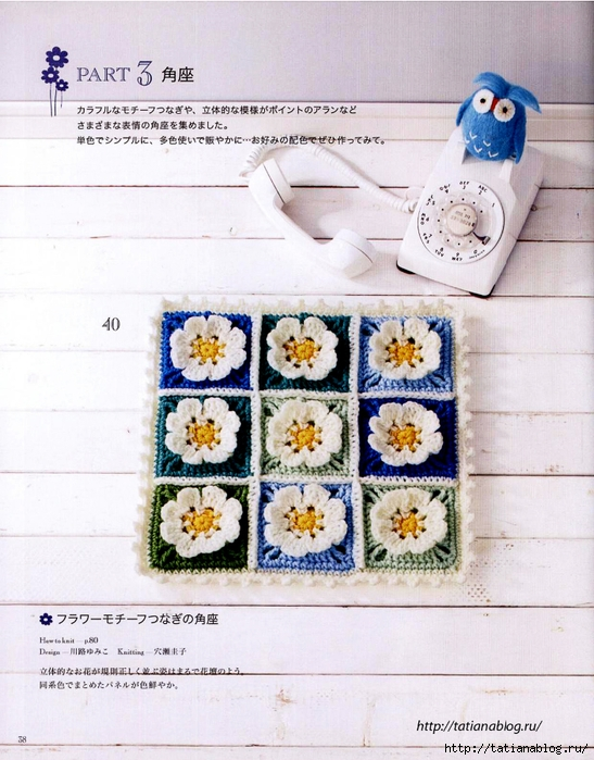 Asahi_Original_Crochet_Best_Selection_-_Rose_amp_amp_Rose_2017.page38 copy (547x700, 312Kb)