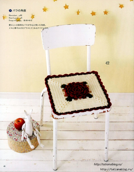 Asahi_Original_Crochet_Best_Selection_-_Rose_amp_amp_Rose_2017.page40 copy (548x700, 286Kb)