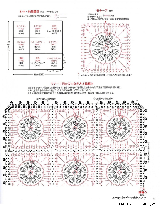Asahi_Original_Crochet_Best_Selection_-_Rose_amp_amp_Rose_2017.page81 copy (540x700, 314Kb)