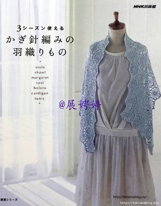 NHK_Crochet_Shawls_and_Stoles_-_3_season_haori_crochet.page01 copy (546x700, 266Kb)