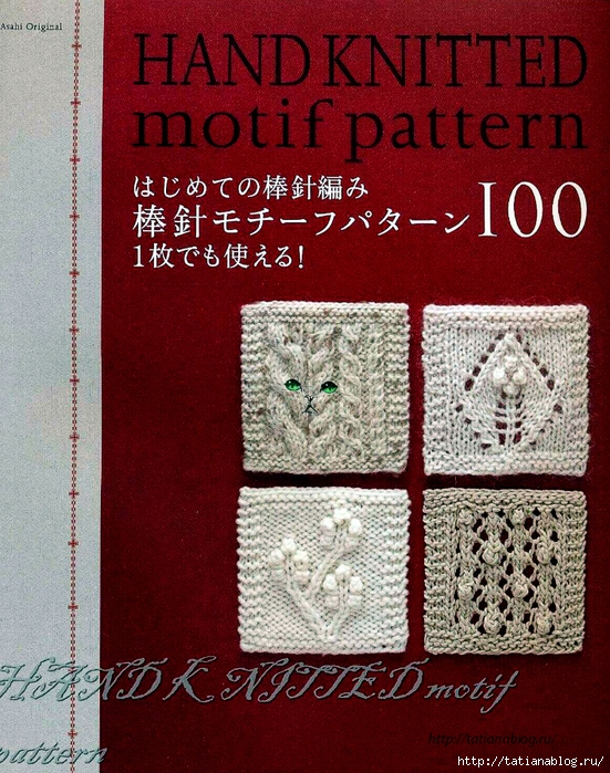 Asahi_Original_-_Hand_Knitted_Motif_Pattern.page01 copy (551x700, 416Kb)