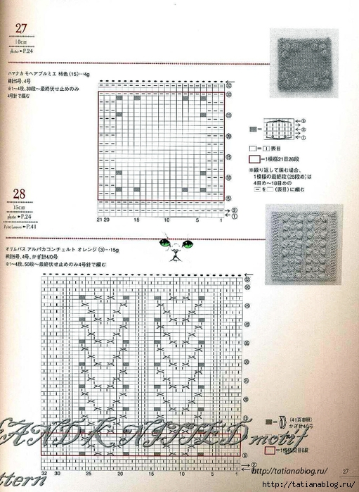 Asahi_Original_-_Hand_Knitted_Motif_Pattern.page18 copy (511x700, 296Kb)
