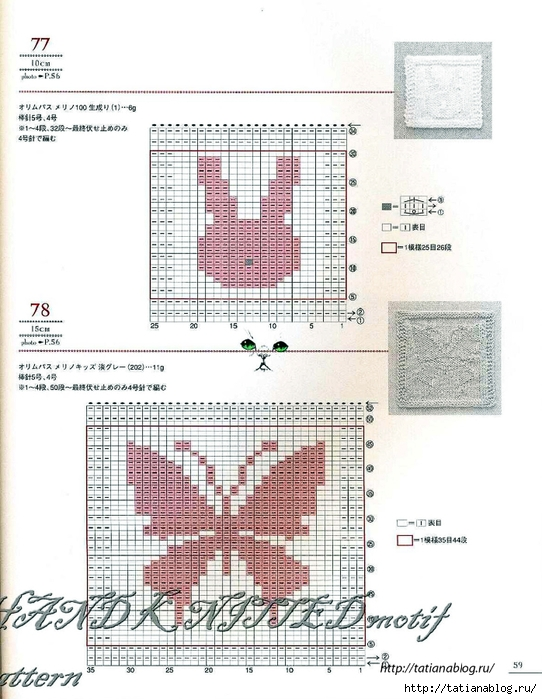 Asahi_Original_-_Hand_Knitted_Motif_Pattern.page53 copy (542x700, 271Kb)