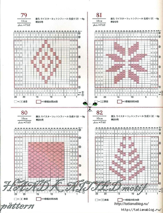 Asahi_Original_-_Hand_Knitted_Motif_Pattern.page57 copy (537x700, 330Kb)