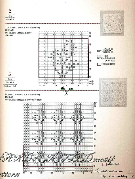 Asahi_Original_-_Hand_Knitted_Motif_Pattern.page80 copy (527x700, 294Kb)