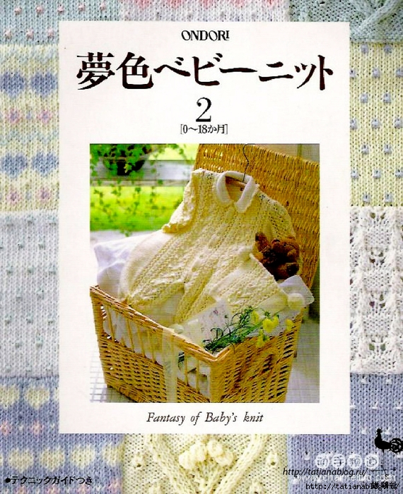 103_ONDORI_Fantasy_of_Baby_s_Knit.page01 copy (570x700, 395Kb)