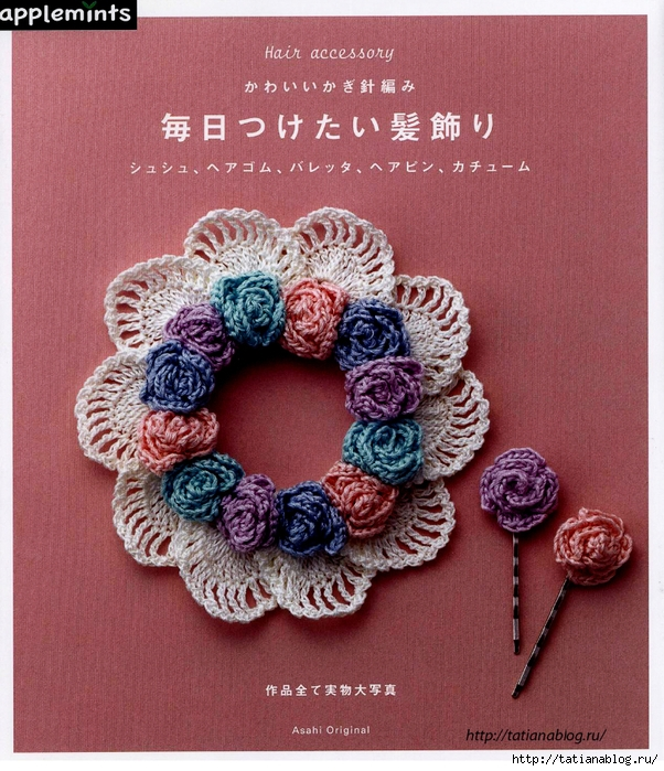 Asahi_Original_-_Hair_Accessory.page01 copy (602x700, 396Kb)
