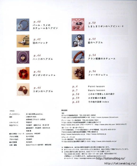 Asahi_Original_-_Hair_Accessory.page03 copy (580x700, 223Kb)