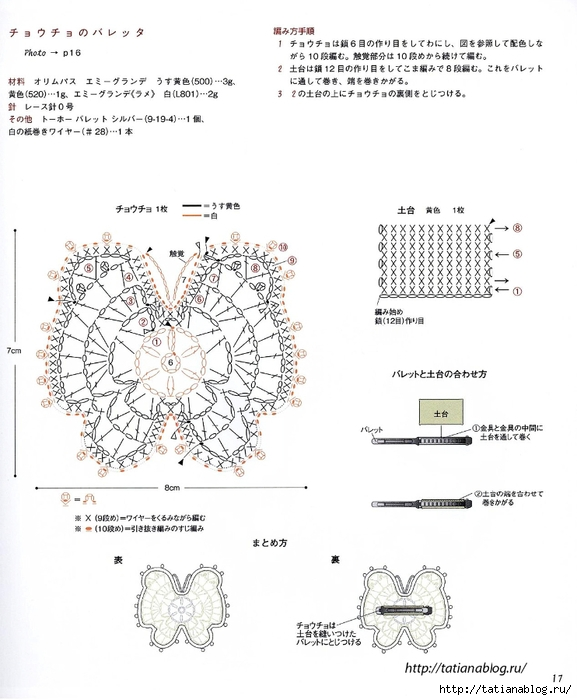 Asahi_Original_-_Hair_Accessory.page17 copy (577x700, 207Kb)