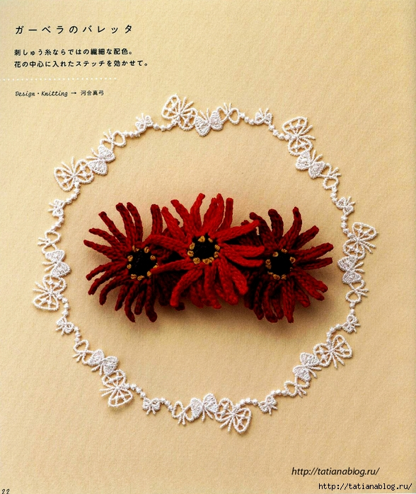 Asahi_Original_-_Hair_Accessory.page22 copy (588x700, 372Kb)
