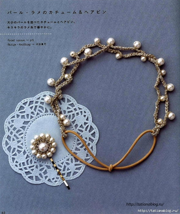 Asahi_Original_-_Hair_Accessory.page40 copy (588x700, 406Kb)