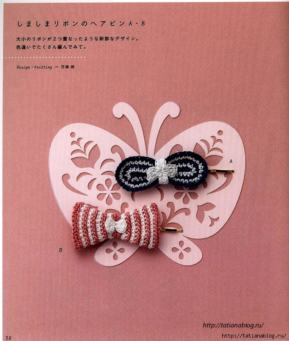 Asahi_Original_-_Hair_Accessory.page50 copy (593x700, 375Kb)