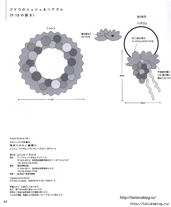 Asahi_Original_-_Hair_Accessory.page64 copy (579x700, 128Kb)