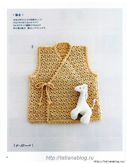 Asahi_Original_-_Handmade_Clothes_for_Baby_0-24_-_2010.page04 copy (539x700, 278Kb)