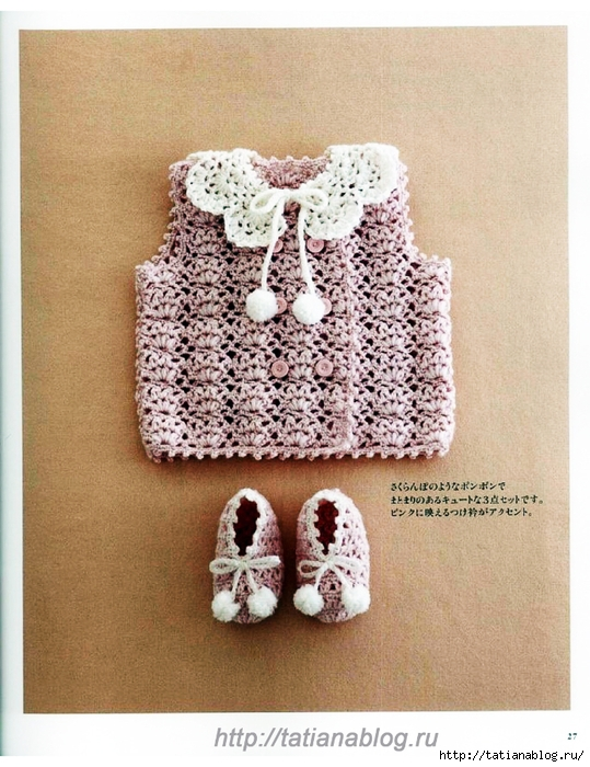Asahi_Original_-_Handmade_Clothes_for_Baby_0-24_-_2010.page22 copy (539x700, 326Kb)