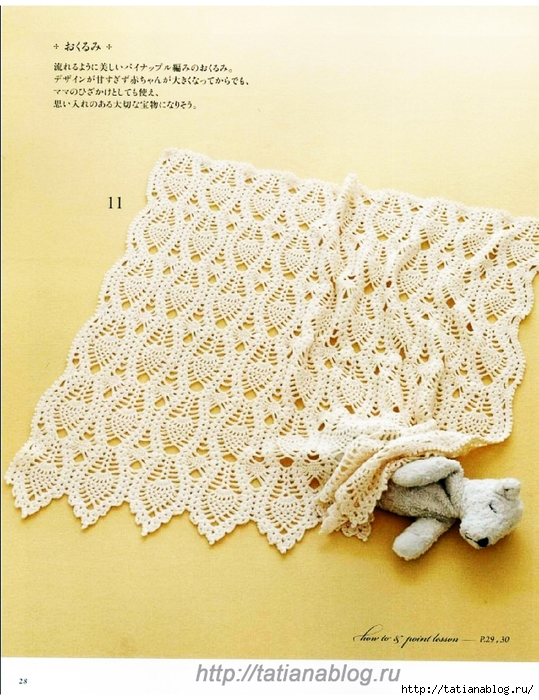 Asahi_Original_-_Handmade_Clothes_for_Baby_0-24_-_2010.page24 copy (539x700, 333Kb)