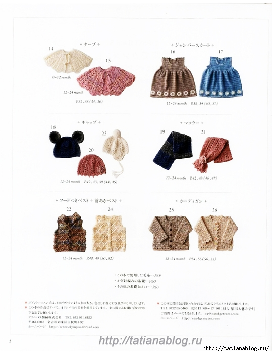 Asahi_Original_-_Handmade_Clothes_for_Baby_0-24_-_2010.page34 copy (539x700, 185Kb)