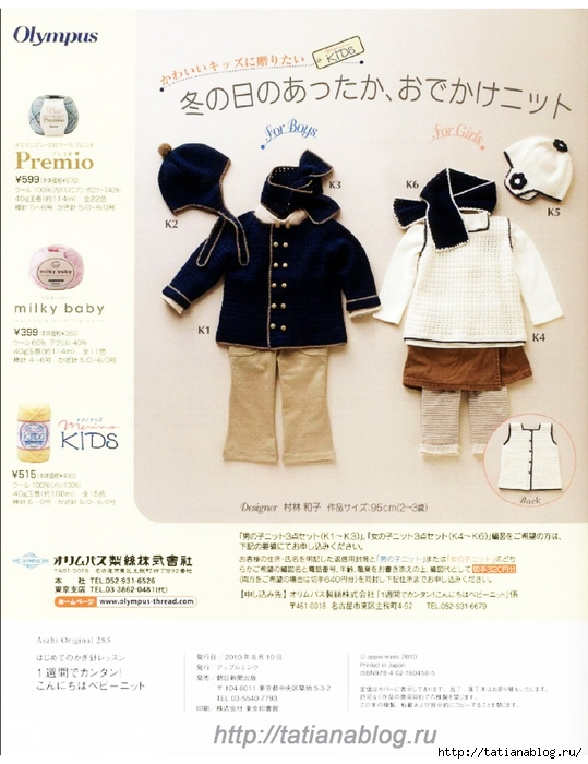 Asahi_Original_-_Handmade_Clothes_for_Baby_0-24_-_2010.page64 copy (539x700, 248Kb)