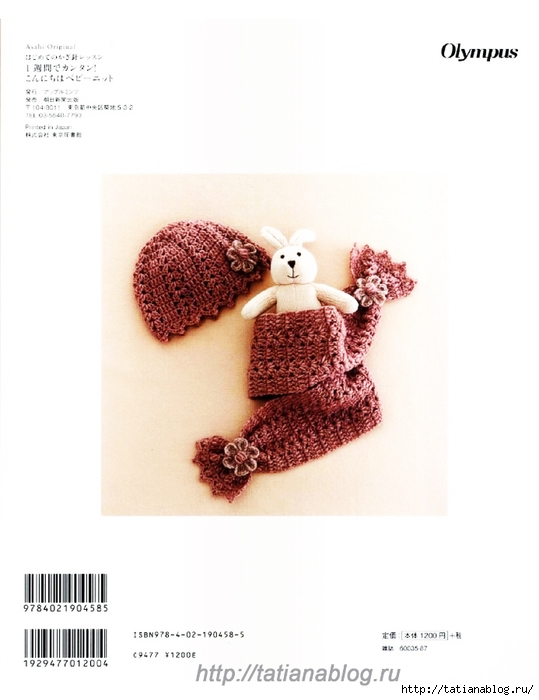 Asahi_Original_-_Handmade_Clothes_for_Baby_0-24_-_2010.page66 copy (539x700, 142Kb)