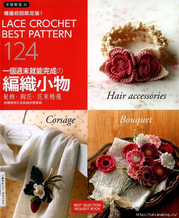 Asahi_Original_-_Lace_Crochet_Best_Pattern_124_Chinese.page001 copy (574x700, 397Kb)