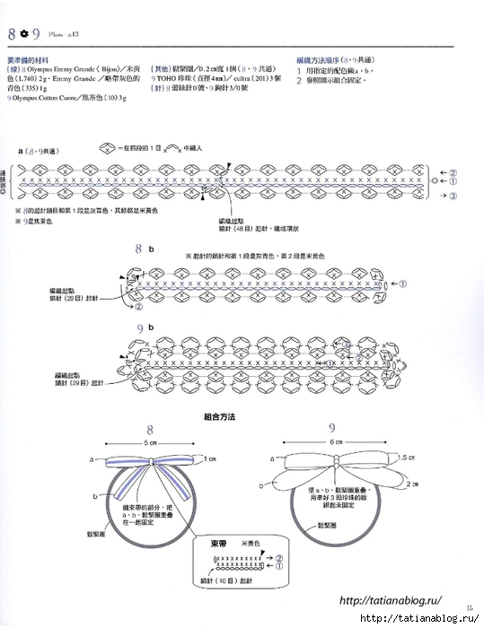 Asahi_Original_-_Lace_Crochet_Best_Pattern_124_Chinese.page015 copy (539x700, 171Kb)