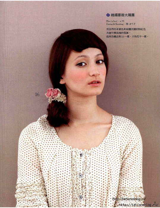 Asahi_Original_-_Lace_Crochet_Best_Pattern_124_Chinese.page021 copy (539x700, 360Kb)