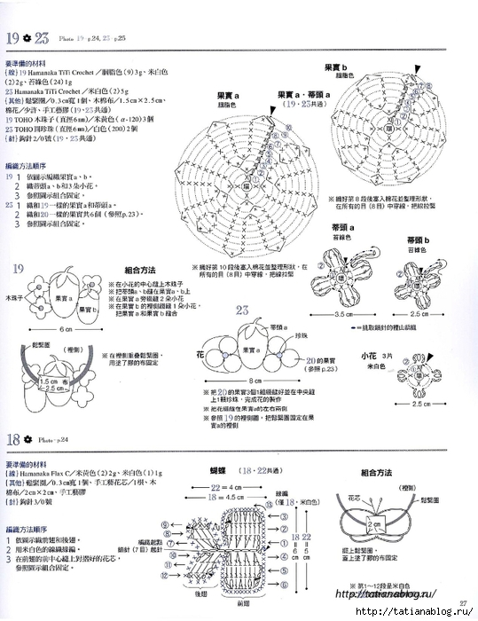 Asahi_Original_-_Lace_Crochet_Best_Pattern_124_Chinese.page027 copy (539x700, 238Kb)