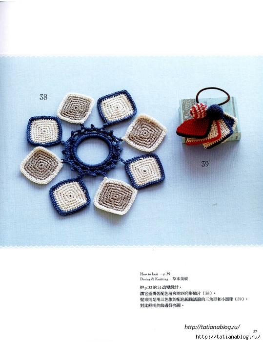 Asahi_Original_-_Lace_Crochet_Best_Pattern_124_Chinese.page037 copy (539x700, 226Kb)