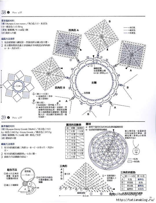 Asahi_Original_-_Lace_Crochet_Best_Pattern_124_Chinese.page039 copy (539x700, 265Kb)