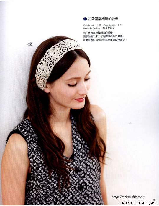 Asahi_Original_-_Lace_Crochet_Best_Pattern_124_Chinese.page041 copy (539x700, 258Kb)