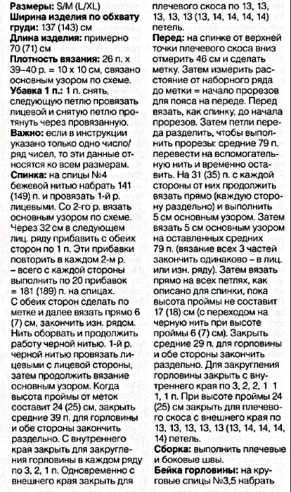 6018114_Vyazanaya_tynika_s_shelkovim_poyasom_2 (414x700, 484Kb)