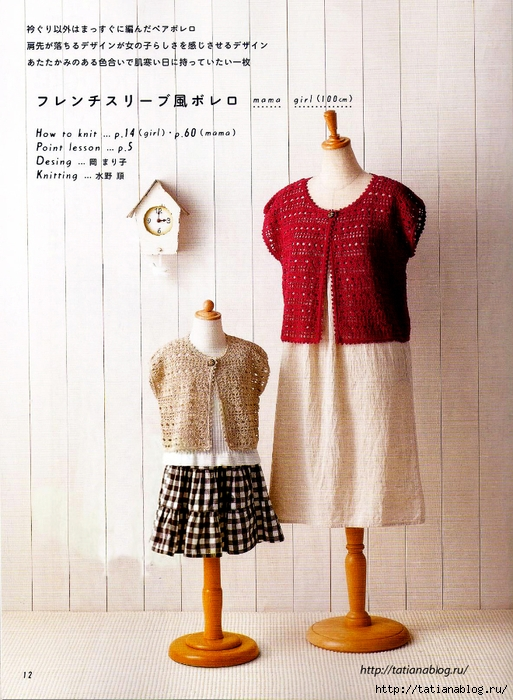 Asahi_Original_-_In_a_week_easy_Crochet_lesson_33_My_mom_amp_amp_Natural_knit_2012.page05 copy (513x700, 313Kb)