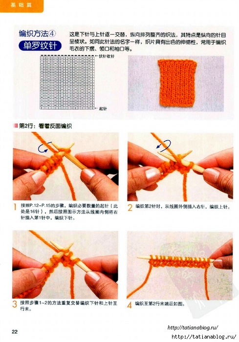 The_most_detailed_knitting_2012.page024 copy (489x700, 259Kb)