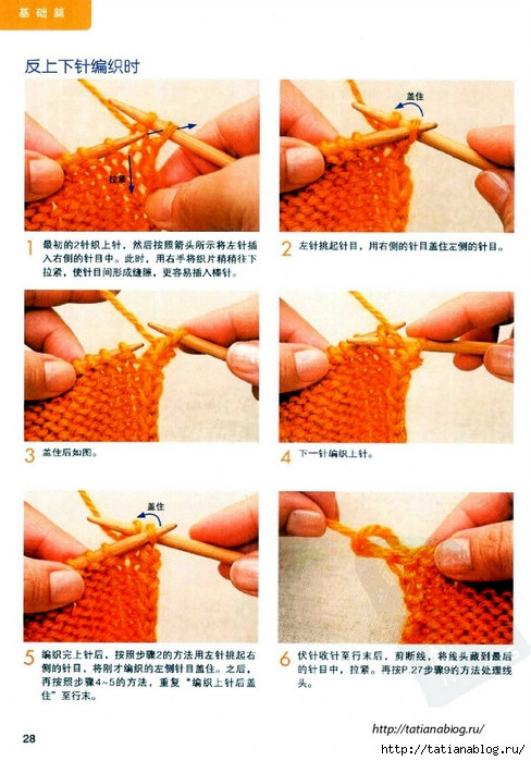 The_most_detailed_knitting_2012.page030 copy (488x700, 261Kb)