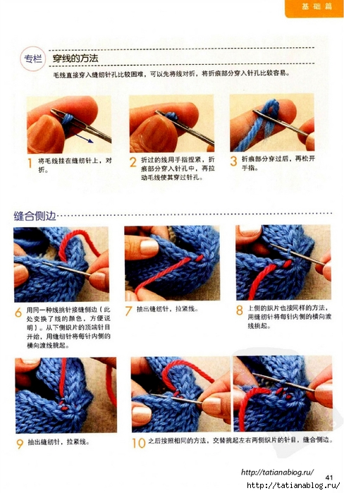 The_most_detailed_knitting_2012.page042 copy (488x700, 261Kb)