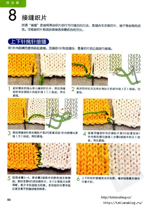 The_most_detailed_knitting_2012.page091 copy (489x700, 310Kb)