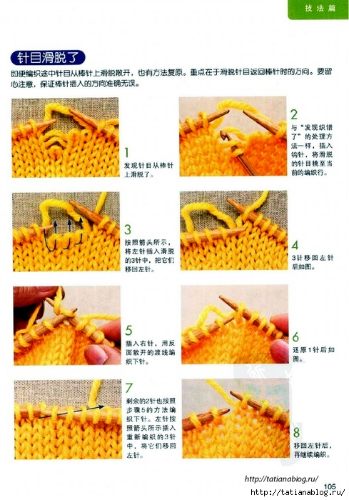 The_most_detailed_knitting_2012.page106 copy (489x700, 270Kb)