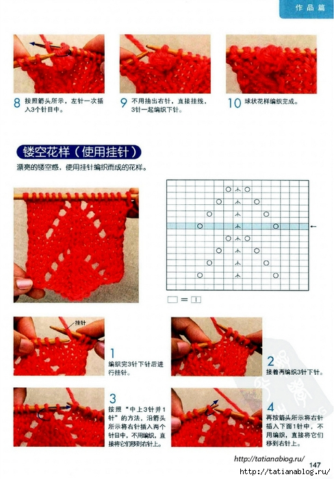 The_most_detailed_knitting_2012.page147 copy (488x700, 255Kb)