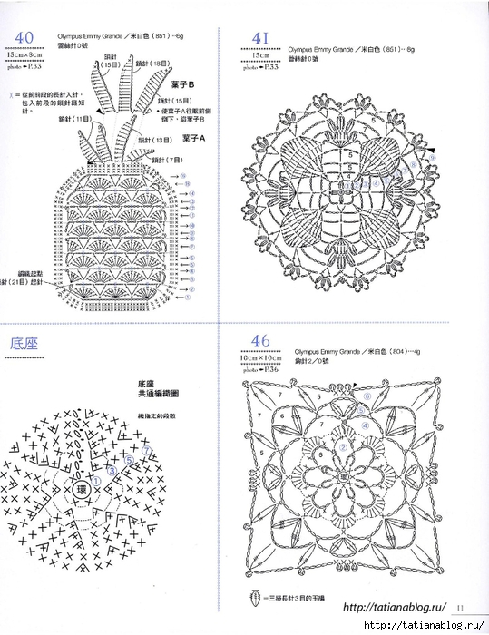 Asahi_Original_-_Lace_Crochet_Best_Pattern_148_Vol2_Chinese.page013 copy (539x700, 259Kb)