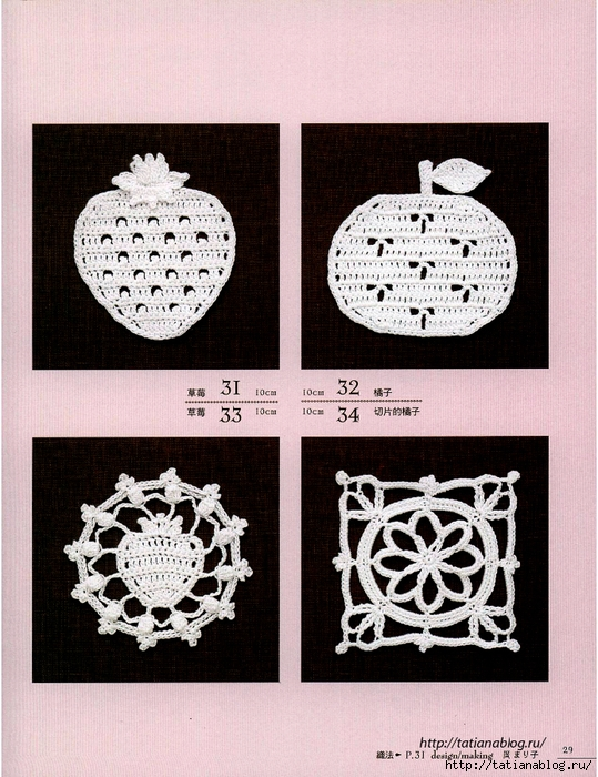 Asahi_Original_-_Lace_Crochet_Best_Pattern_148_Vol2_Chinese.page031 copy (539x700, 343Kb)