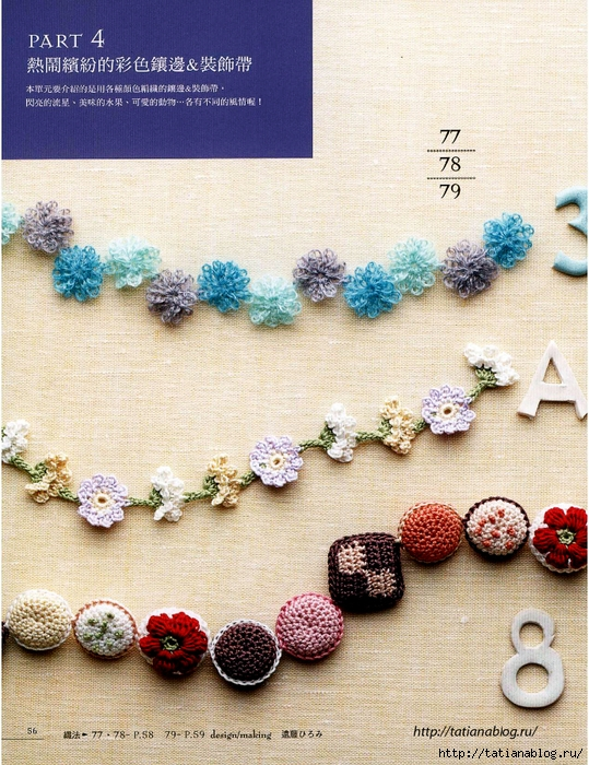 Asahi_Original_-_Lace_Crochet_Best_Pattern_148_Vol2_Chinese.page058 copy (539x700, 402Kb)