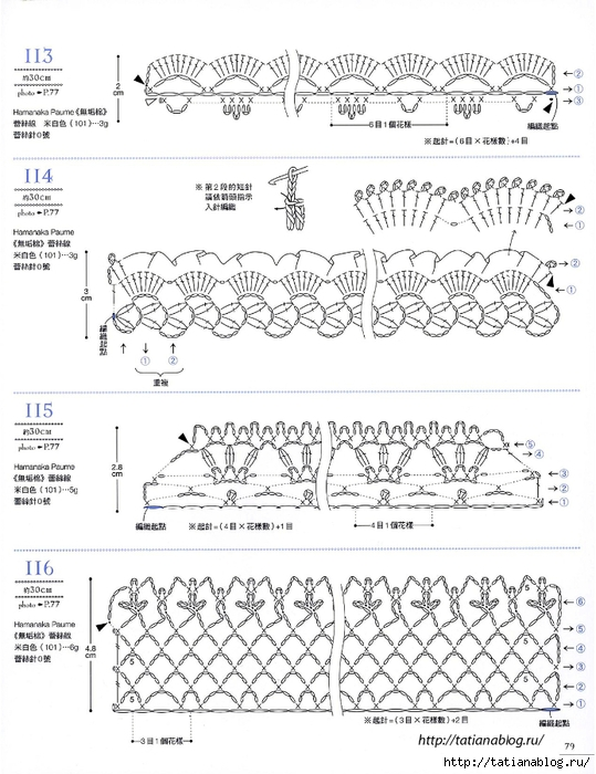 Asahi_Original_-_Lace_Crochet_Best_Pattern_148_Vol2_Chinese.page081 copy (539x700, 260Kb)