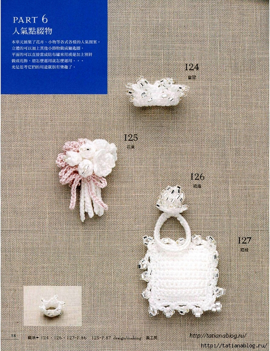 Asahi_Original_-_Lace_Crochet_Best_Pattern_148_Vol2_Chinese.page086 copy (539x700, 472Kb)