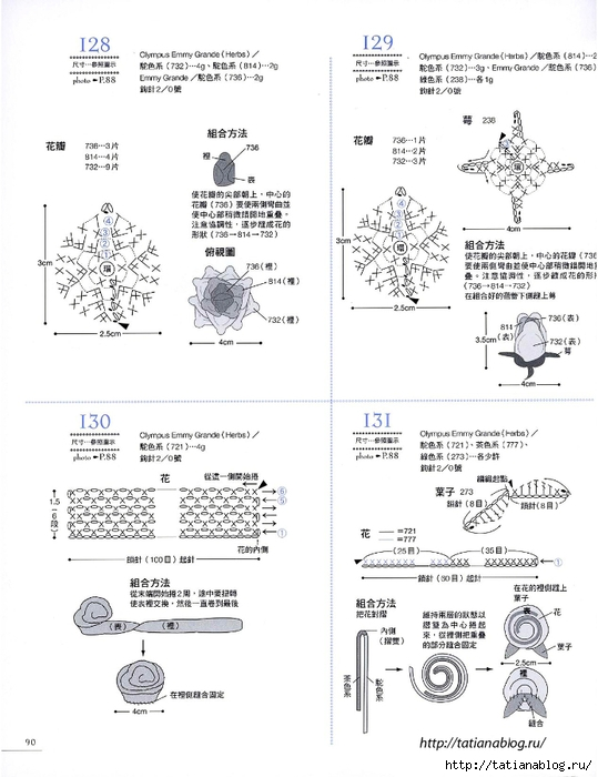 Asahi_Original_-_Lace_Crochet_Best_Pattern_148_Vol2_Chinese.page092 copy (539x700, 197Kb)