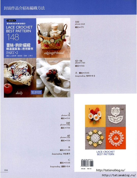 Asahi_Original_-_Lace_Crochet_Best_Pattern_148_Vol2_Chinese.page106 copy (539x700, 308Kb)