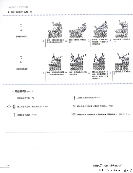 Asahi_Original_-_Lace_Crochet_Best_Pattern_148_Vol2_Chinese.page114 copy (539x700, 123Kb)